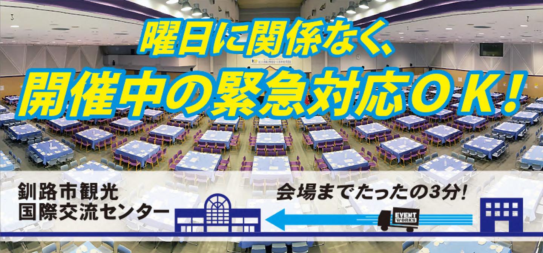 明日に関係なく、開催中の緊急対応OK! 釧路市観光国際交流センター 会場までたったの3分!