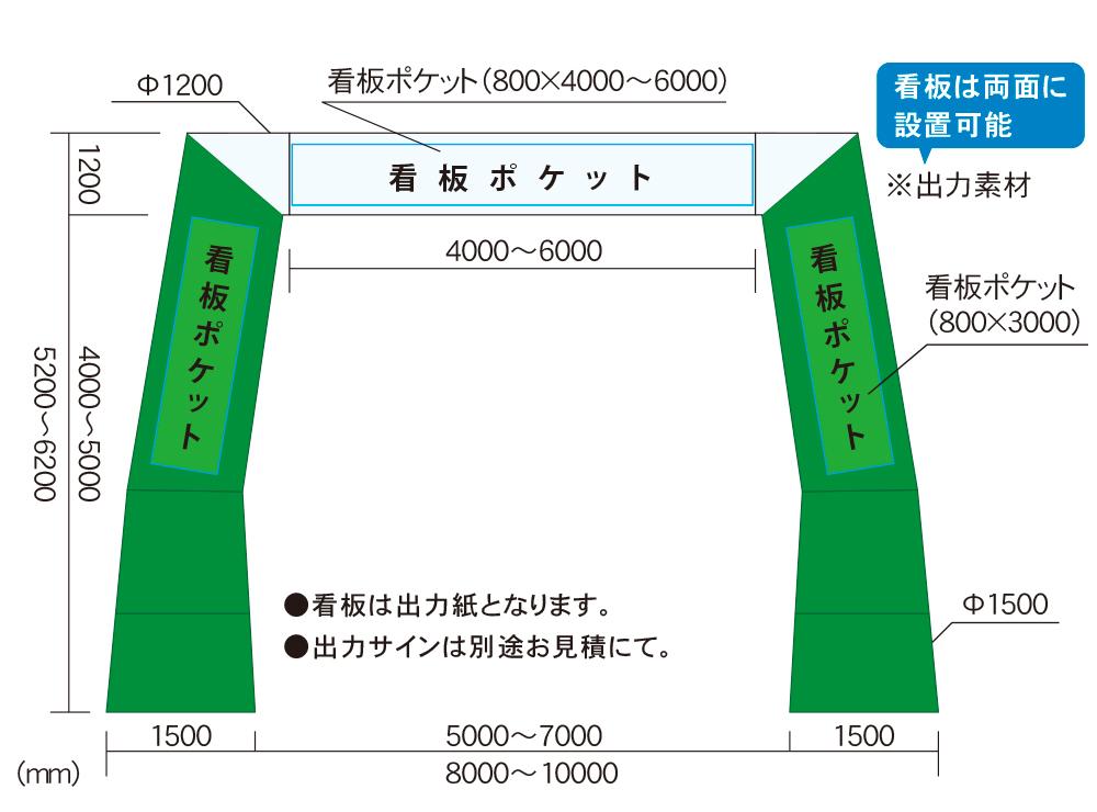 可変式エアロアーチ(角型)