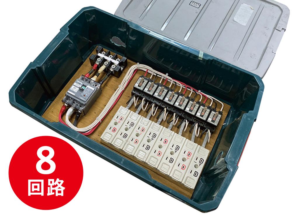 分電盤(60A/平行8回路)