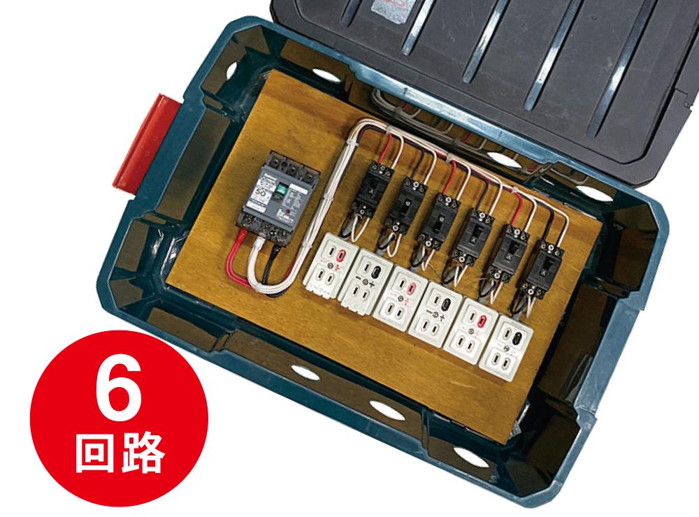 分電盤(50A/平行6回路)