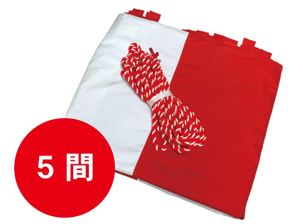紅白幕(5間) ※紐つき