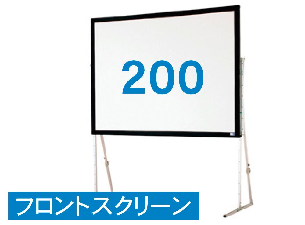 200インチスクリーン