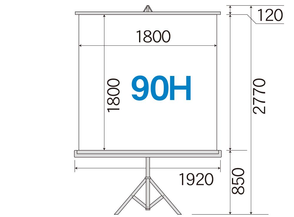 三脚式スクリーン 90H
