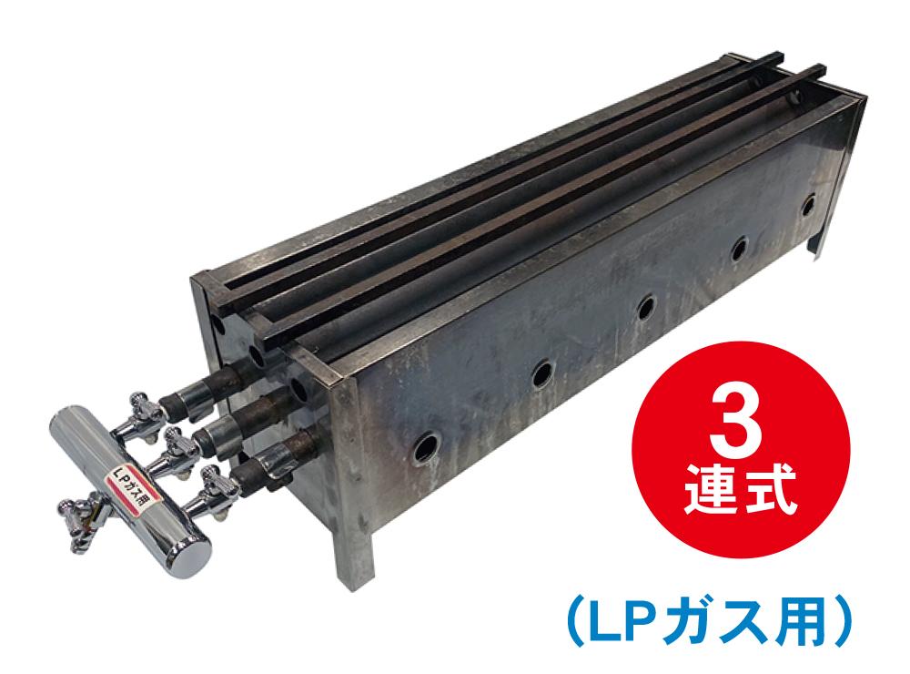 串焼き器 3連式