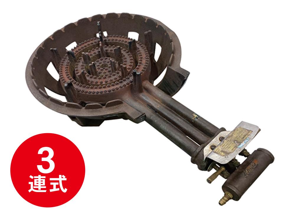 鋳物コンロ3連式