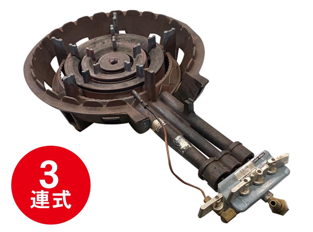 鋳物コンロハイカロリー3連式