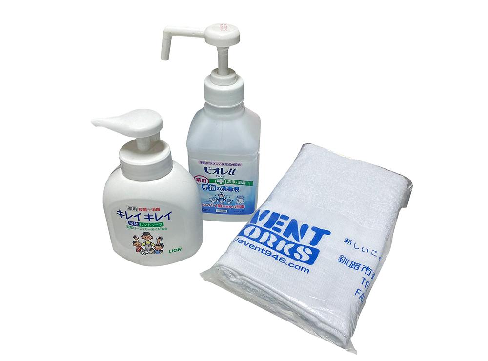 手洗いセット