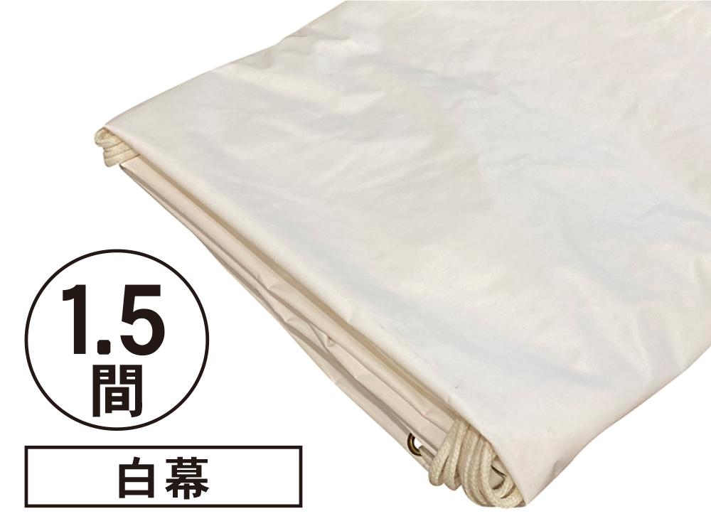1.5間幕(横幕)