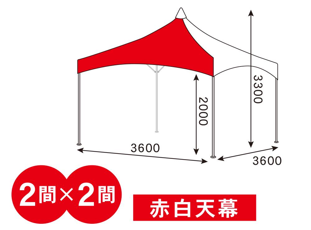 クレストテント2間×2間