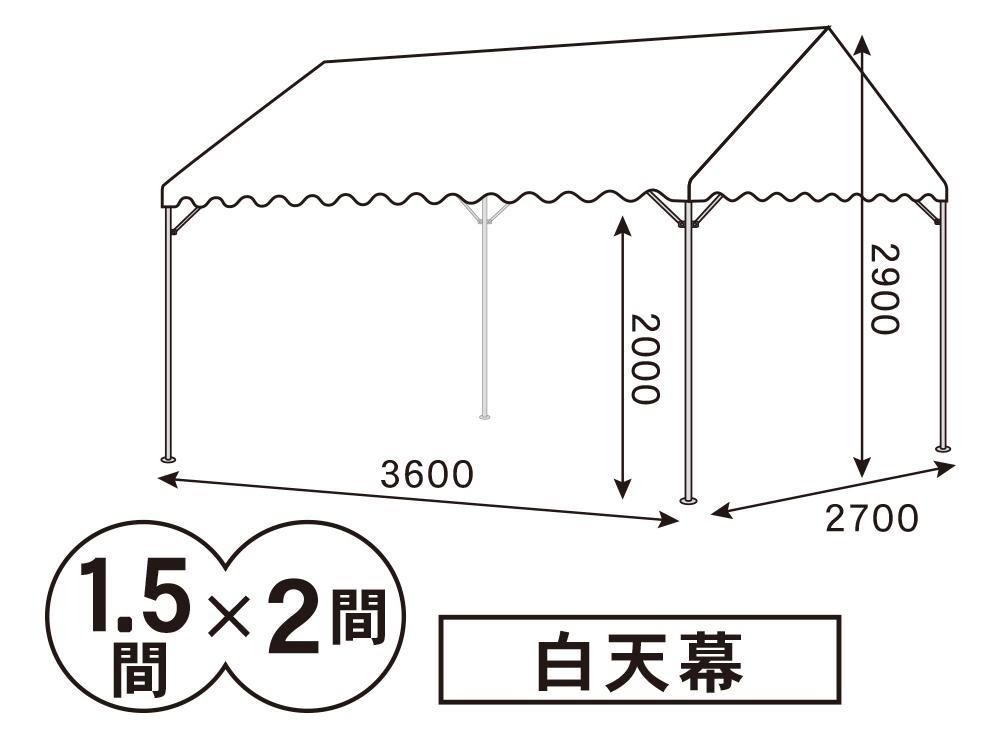 1.5間×2間パイプテント