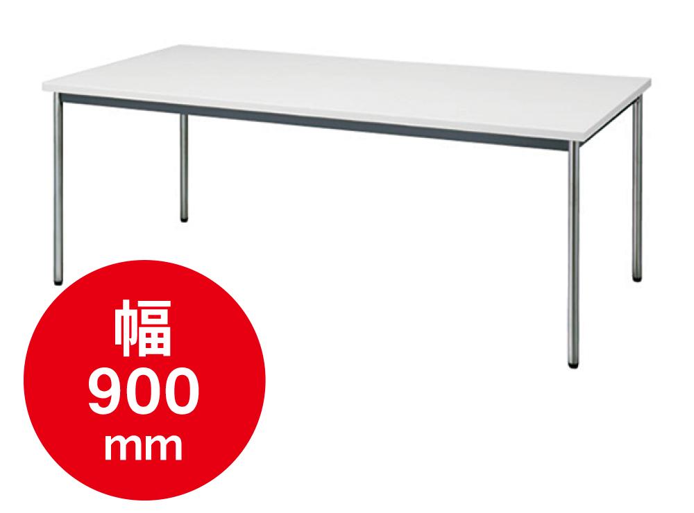 ミーティングテーブル(D900)