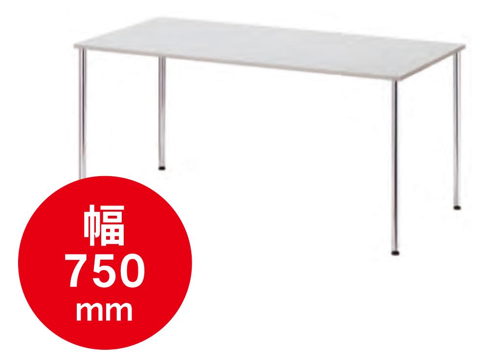 ミーティングテーブル(D750)